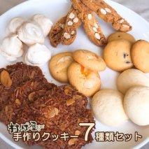 村のぱん屋・SUN 手作りクッキー7種類セット