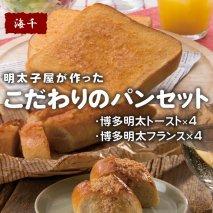 海千 明太子屋がこだわった パンセット(トースト4枚・フランスパン4本)