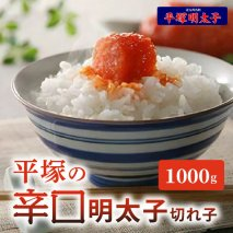 【叶え屋】平塚の辛口明太子切れ子(1000g)