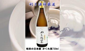 日本酒 美濃天狗 かくれ里 大吟醸 720ml×1本