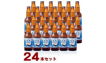 流氷ドラフト24本セット(発泡酒)【ふるさと納税】14001-30010101