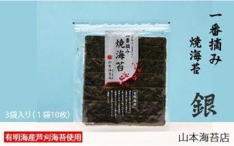 A8-103 山本海苔店 一番摘み焼き海苔 銀【Z4428_3】