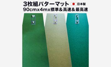 PGS122ゴルフ練習・3枚組パターマット(90cm×4m・標準&高速&最高速)