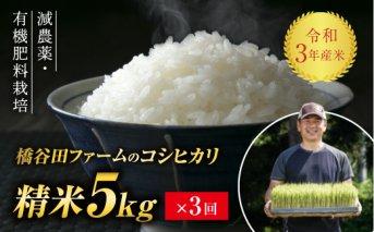 令和3年産 <定期便> 減農薬・有機肥料栽培コシヒカリ 精米 5kg×3回(2カ月に1回)
