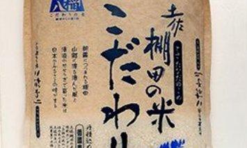 zm14土佐棚田の米『こだわり』5kg