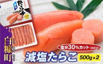 減塩たらこ【1kg(500g×2)】_T010-0260-B