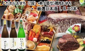 【令和4年用】1-1 こだわりおせち(2段)+希少部位3種肉おせち+厳選日本酒1.8L×3本