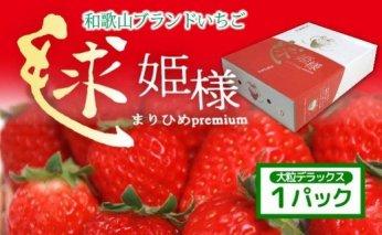 ZA6200_ まりひめプレミアム 約400g~450g「毬姫様(まりひめさま)」完熟いちご