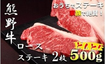 BS6012_熊野牛ロースステーキ 500g