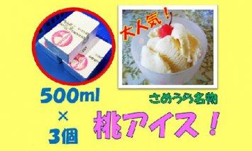 zm20桃のアイスクリーム