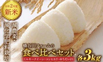 令和2年産新米 減農薬・減化学肥料栽培 お米食べ比べセット (コシヒカリ、ミルキークイーン、ゆうだい21 各3kg)