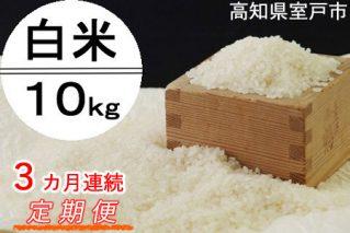 OO009令和2年産大岸の新米(白米)10kg【3回定期便】