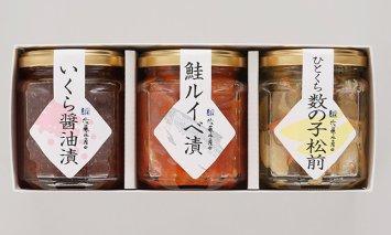 C-079 佐藤水産 ご飯のおとも3種 Aセット(いくらと鮭ルイベ漬・松前漬)(№10354)