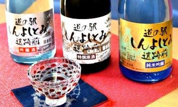 道の駅しんよしとみ遺跡前 オリジナル日本酒 飲み比べセット