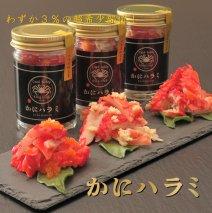 網走特産【かにハラミ 3種セット】【牛渡水産】