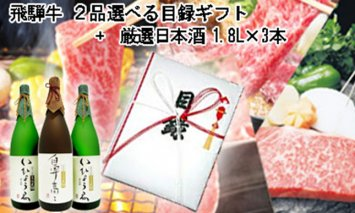 1-6 飛騨牛 2品選べる目録ギフト + 厳選日本酒1.8L×3本