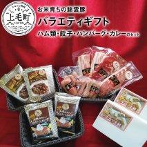 お米育ちの錦雲豚バラエティギフト(ハム類・餃子・ハンバーグ・カレーのセット)