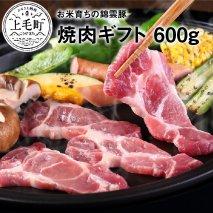 お米育ちの錦雲豚 焼肉ギフト 600g(ロース300g・バラ300g)