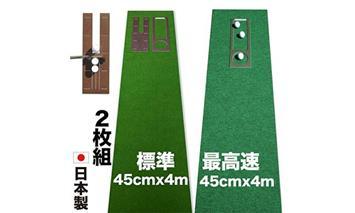 PGS112ゴルフ練習セット・標準&最高速(45cm×4m)2枚組パターマット