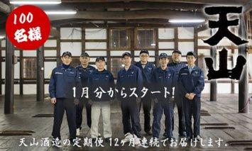 G200-002【定期便】天山酒造(12ヶ月連続お届け)佐賀 日本酒