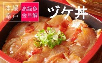 HN117金目鯛のヅケ丼