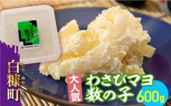 わさびマヨ数の子【600g(200g×3)】