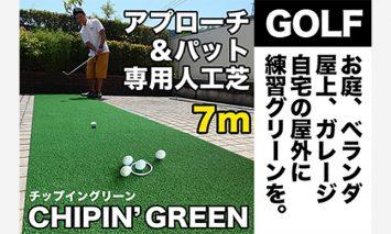 PGS134ゴルフ・アプローチ&パット専用人工芝CPG90cm×7m