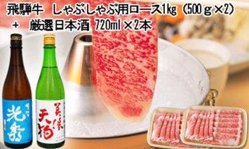 8-3 飛騨牛 しゃぶしゃぶロース1㎏(500g×2) + 厳選日本酒720ml×2本
