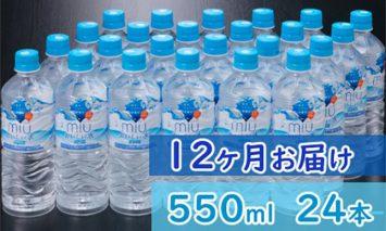 NM080おいしい軟水miu550ml×24本セット【12回定期便】