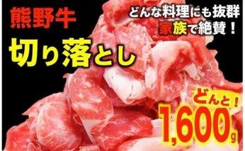 BS6019_熊野牛切り落とし 1600g