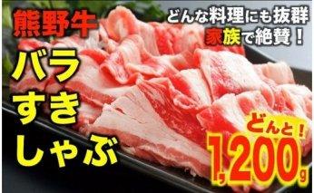 BS6023_熊野牛バラすきしゃぶ用 1200g