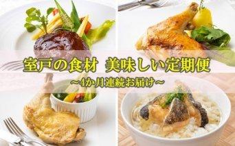 SB008室戸の食材 de 美味しい定期便4回(4か月連続お届け)