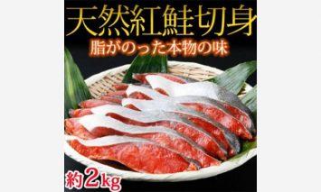 G1038-YAS和歌山魚鶴仕込の天然紅サケ切身約2kg