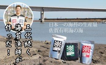 B10-143 三代目海苔漁師が作った有明海苔3種(味・乾・焼)食べ比べセット