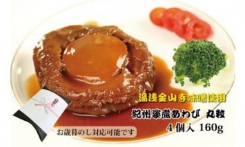 ZG6015_和歌山産煮アワビ 姿煮 【紀州湯浅金山寺味噌使用】 160g