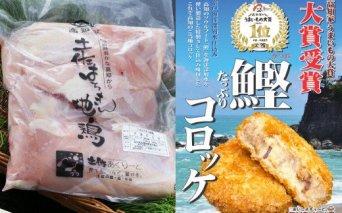 AG022はちきん地鶏むね肉と鰹コロッケセット
