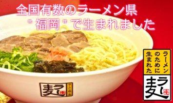 福岡県産ラー麦 博多生ラーメン とんこつ味(100g×10食入)