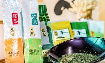 水野茶園のお茶 一番茶セット(香露120g・柴舟120g・彩緑120g) 進物(贈答)用