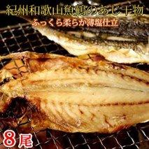 G6089_和歌山魚鶴の国産あじ干物8尾