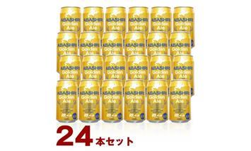 ABASHIRI Golden Ale缶24本セット ご当地ビール(ビール)【ふるさと納税】14001-30011045