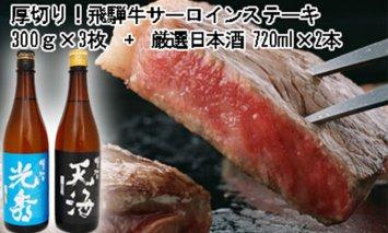 6-1 厚切り!飛騨牛サーロインステーキ300g×3枚 + 厳選日本酒720ml×2本