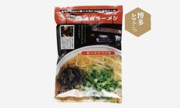博多豚骨ラーメン 名店「達磨ラーメン」10食セット