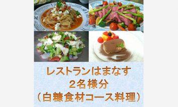 レストランはまなす食事券・2名様分【白糠食材コース料理】