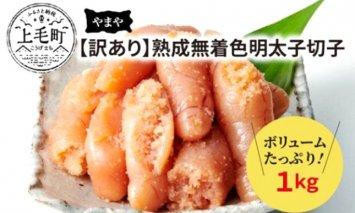 【訳あり】 やまや 熟成無着色明太子切子1kg