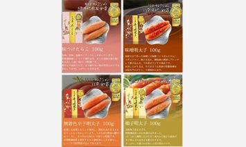 M1151_辛子明太子詰合せ4種×100g【梅花宴4味セット】