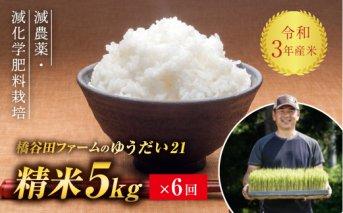 令和3年産<定期便> 減農薬・減化学肥料栽培 ゆうだい21 精米 5kg×6回(2カ月に1回)
