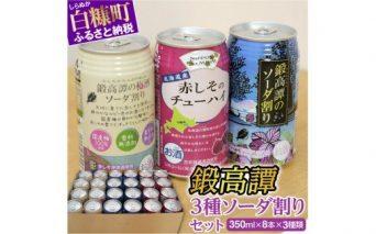 鍛高譚 3種ソーダ割 飲み比べセット【350ml×8本×3種】
