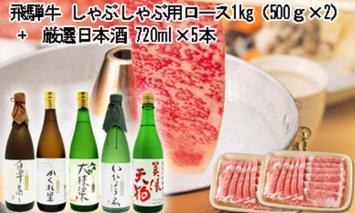 4-3 飛騨牛 しゃぶしゃぶ用ロース 1㎏(500g×2) + 厳選日本酒720ml×5本