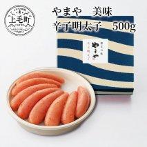 博多の味やまや 美味 辛子明太子 500g