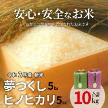 福岡エコ農産物認定【令和2年産新米】夢つくし5㎏ヒノヒカリ5㎏